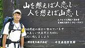 山岳ガイド 福田浩道